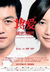 Chinese Love Song:Because of Love