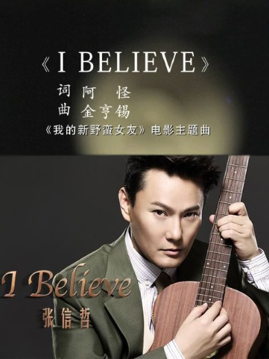 "Chinese Love Song I Believe of Jeff Chang: Revive the ""Uncultivated"" Memory"