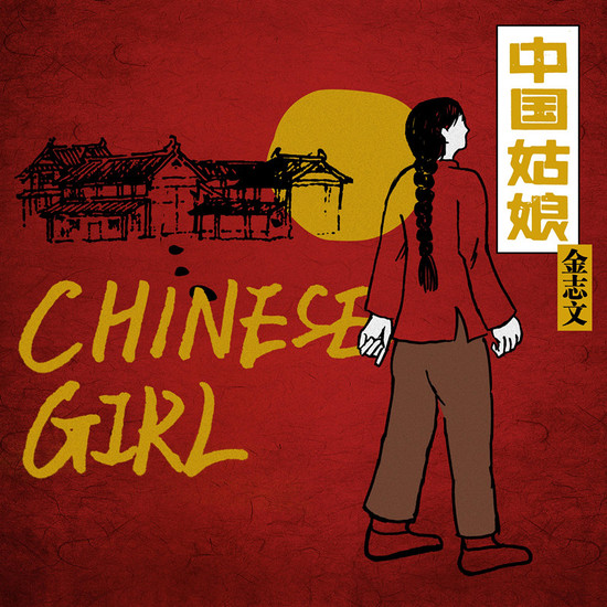 Chinese Popular Song Chinese Girl Sang by Kim Ji-mun: Mother Is also a Female Student with Stories