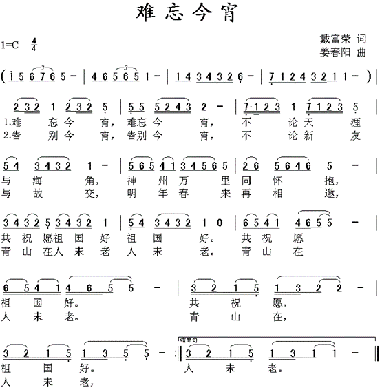 4 Classic Chinese New Year Songs