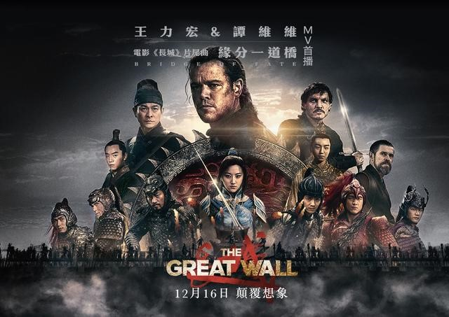 Zhang Yimou's new movie The Great Wall