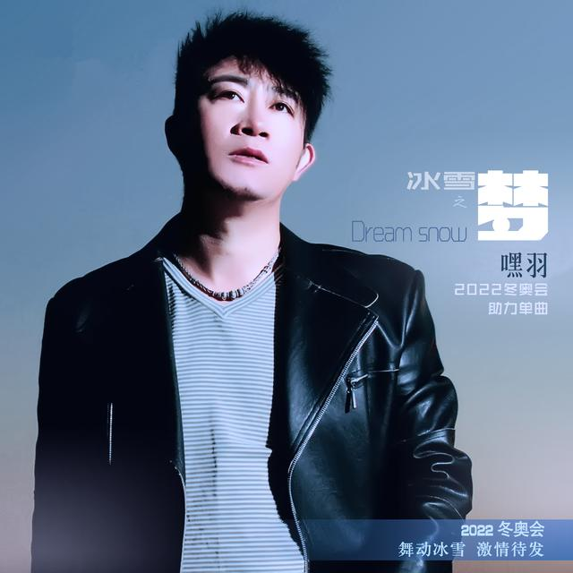 The Great Chinese Pop Song The Ice-Snow Dream By Hei Yu