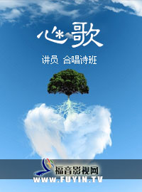 The Overview Of Chinese Gospel Songs