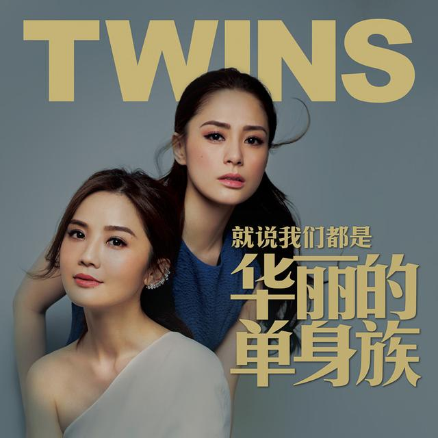 The Best New China Song Mp3 We Are Gorgeous Single People