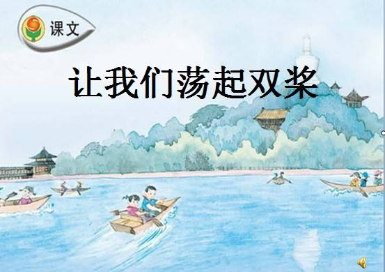 Let's Paddle Together Eternal Memory in Childhood