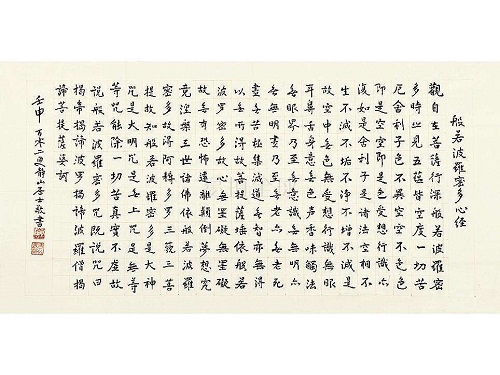 The Heart Sutra Great Philosophy Concentration of Buddhism