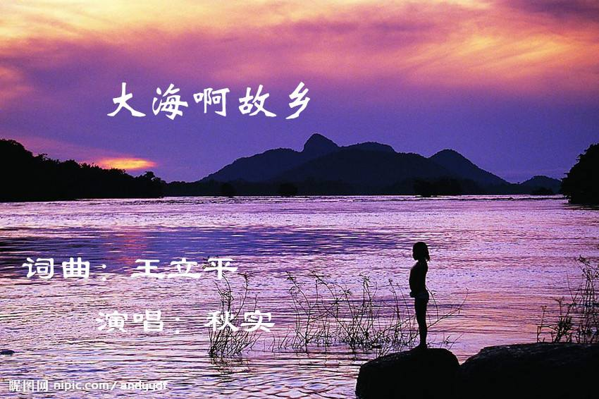 The Ocean is My Town Positive Spirit to People, Better wish to Motherland