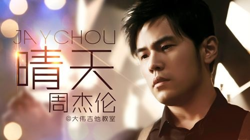 A Romantic Love Song Sunshine By Jay Chou
