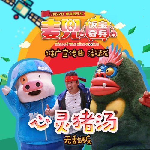 Watch McDull Rice Before First ABowl Of Soul Pig Soup