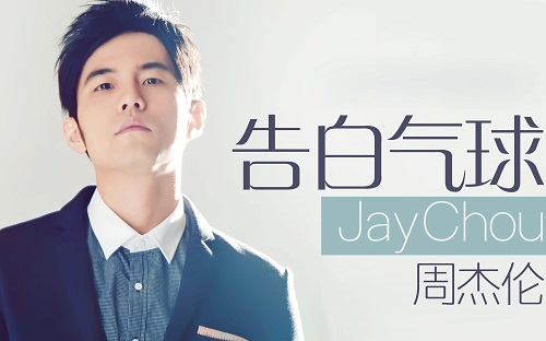"""Love Confession"" Sang By Jay Chou Make You Feel Love"