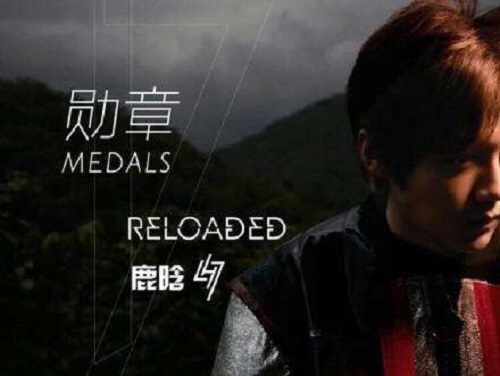 """Medals"" By Lu Han Teaches You To Fight"