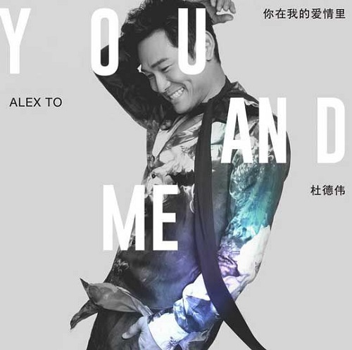 Alex To An Optimistic View Of Love Conveys Emotion(你在我的爱情里)