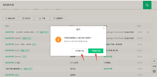 How to Download Chinese Songs for Free   Chinese Song