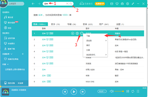 How to Download Chinese Songs for Free | Chinese Song