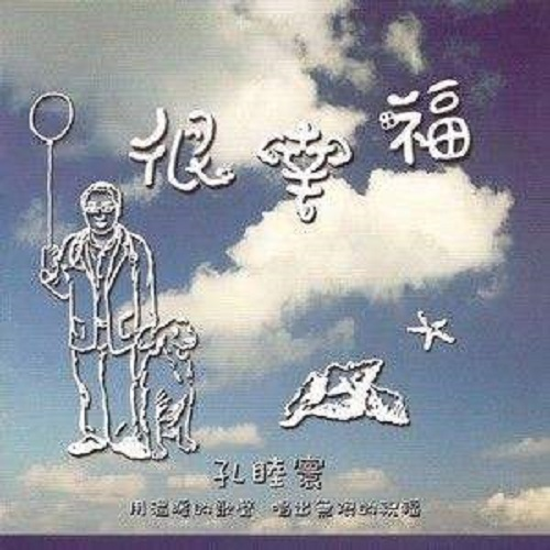 Hen Xing Fu 很幸福 Very Happy Lyrics 歌詞 With Pinyin By Kong Mu Huan 孔睦寰