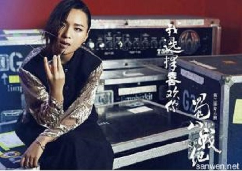 Wo Xuan Zhe Xi Huan Ni 我选择喜欢你 I Choose To Like You Lyrics 歌詞 With Pinyin By Zhou Bi Chang 周笔畅 Bibi Zhou