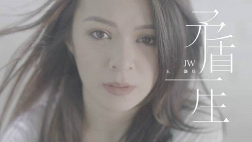 Mao Dun Yi Sheng 矛盾一生 Contradictions In Life Lyrics 歌詞 With Pinyin By Wang Hao Er 王灝兒 Joey Wong