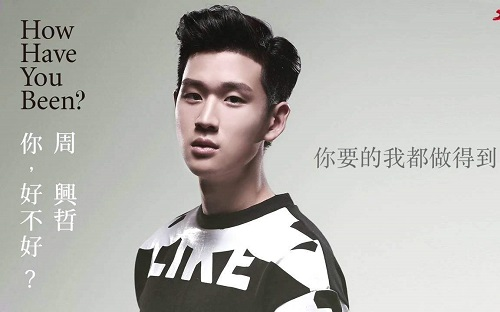 Ni Hao Bu Hao 你好不好 How Are You Lyrics 歌詞 With Pinyin By Zhou Xing Zhe 周兴哲 Eric