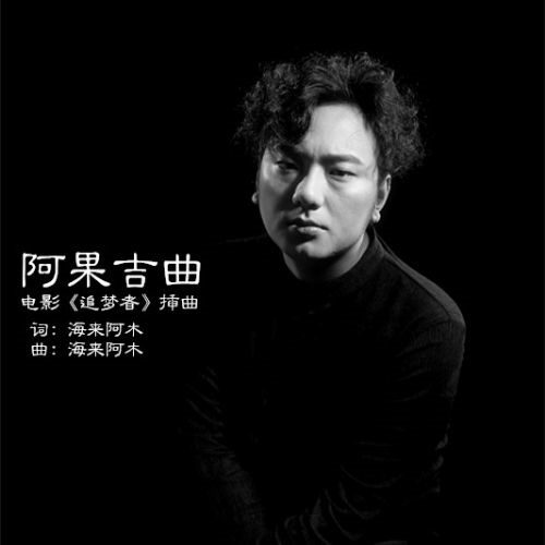 A Guo Ji Qu 阿果吉曲 Love Lyrics 歌詞 With Pinyin By Hai Lai A Mu 海来阿木
