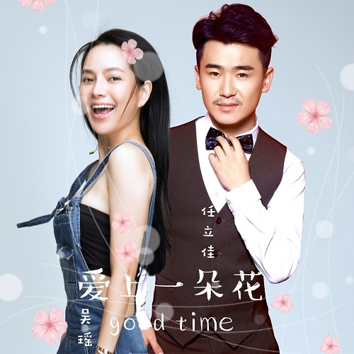 Ai Shang Yi Duo Hua 爱上一朵花 Love A Flower Lyrics 歌詞 With Pinyin By Ren Li Jia 任立佳 Wu Yao 吴瑶