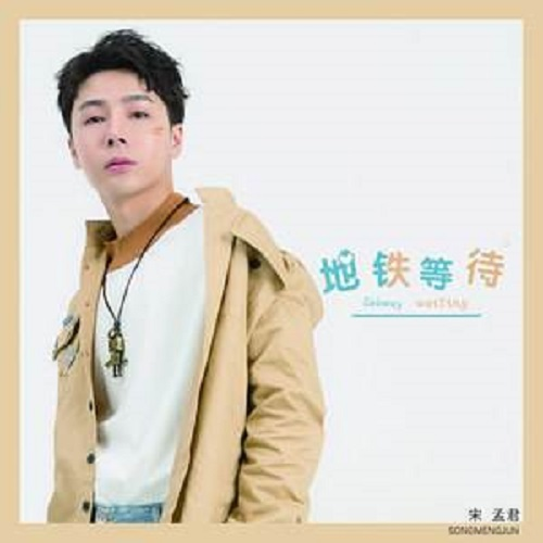 Di Tie Deng Dai 地铁等待 Waiting In Subway Lyrics 歌詞 With Pinyin By Song Meng Jun 宋梦君