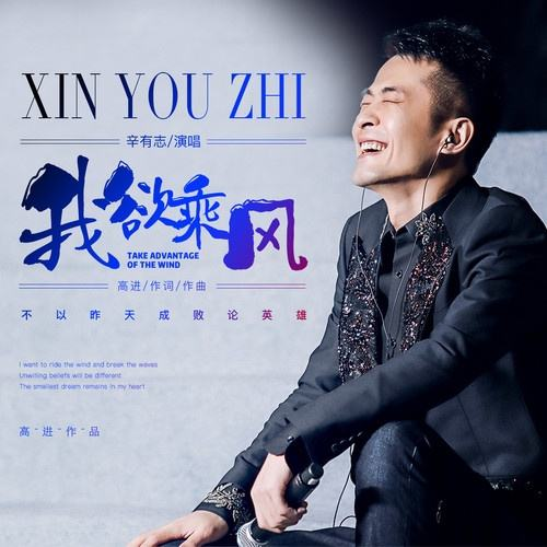 Wo Yu Cheng Feng 我欲乘风 I Want To Ride The Wind Lyrics 歌詞 With Pinyin By Xin You Zhi 辛有志