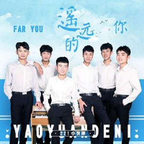 Yao Yuan De Ni 遥远的你 Faraway You Lyrics 歌詞 With Pinyin By 221小伙伴