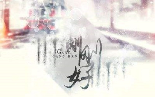Gang Gang Hao 刚刚好 Just Right Lyrics 歌詞 With Pinyin By Xue Zhi Qian 薛之谦 Joker Xue