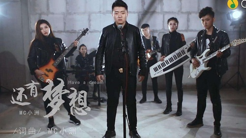 Hai You Meng Xiang 还有梦想 Still Have Dream Lyrics 歌詞 With Pinyin By Xiao Zhou 小洲