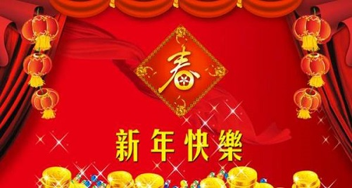 Huan Le Zhong Guo Nian 欢乐中国年 Happy Chinese New Year Lyrics 歌詞 With Pinyin By Sun Yue 孙悦