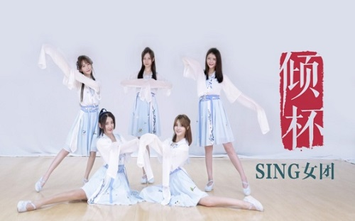 Qing Bei 倾杯 Pour Cup Lyrics 歌詞 With Pinyin By S.I.N.G 女团