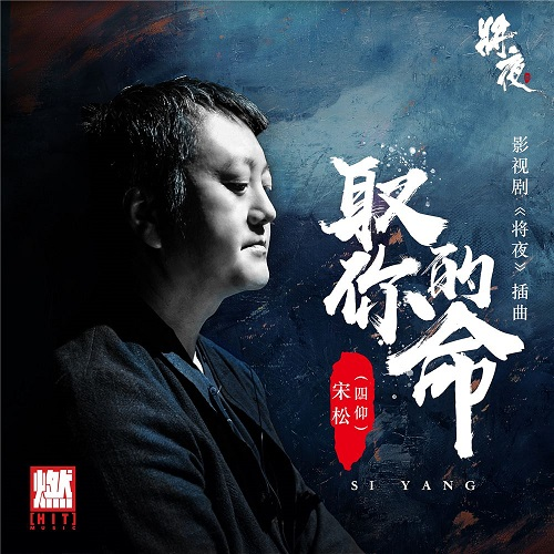 Qu Ni De Ming 取你的命 Pick Up Your Life Lyrics 歌詞 With Pinyin By Song Song 宋松