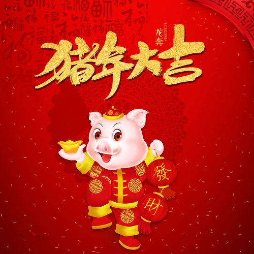 Zhu Nian Da Ji 猪年大吉 Happy Pig Year Lyrics 歌詞 With Pinyin By Long Ben 龙奔