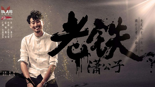 Lao Tie 老铁 Brother Lyrics 歌詞 With Pinyin By Xiao Gong Zi 潇公子