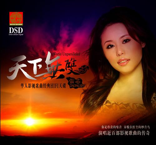 Tian Xia Wu Shuang 天下无双 Unparalleled In The World Lyrics 歌詞 With Pinyin By Zhang Xin 张芯