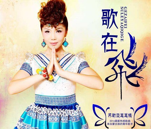 Ge Zai Fei 歌在飞 The Song Is Flying Lyrics 歌詞 With Pinyin By Su Le Ya Qi Qi Ge 苏勒亚其其格