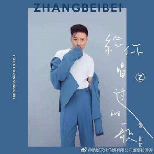 Gei Ni Chang Guo De Ge 给你唱过的歌 Songs Sung To You Lyrics 歌詞 WiGei Ni Chang Guo De Ge 给你唱过的歌 Songs Sung To You Lyrics 歌詞 With Pinyin By Zhang Bei Bei 张北北th Pinyin By Zhang Bei Bei 张北北