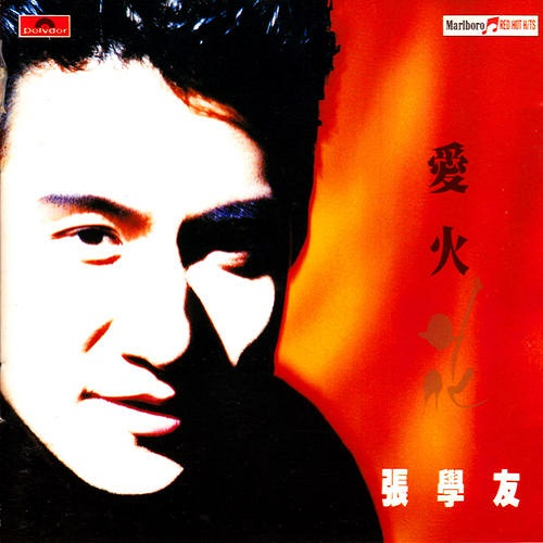 Ai Huo Hua 爱.火.花 Love The Fire Flowers Lyrics 歌詞 With Pinyin By Zhang Xue You 张学友 Jacky Cheung