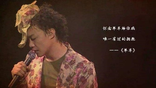 Dan Che 单车 Bike Lyrics 歌詞 With Pinyin By Chen Yi Xun 陈奕迅 Eason Chan