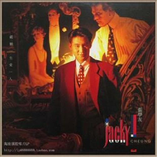 Huan Chang 欢场 A Place Of Joy Lyrics 歌詞 With Pinyin By Zhang Xue You 张学友 Jacky Cheung