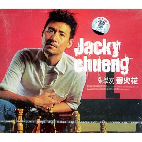 Huo Hua 火花 Spark Lyrics 歌詞 With Pinyin By Zhang Xue You 张学友 Jacky Cheung