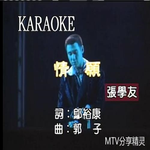 Qing Yuan 情愿 Willing Lyrics 歌詞 With Pinyin By Zhang Xue You 张学友 Jacky Cheung