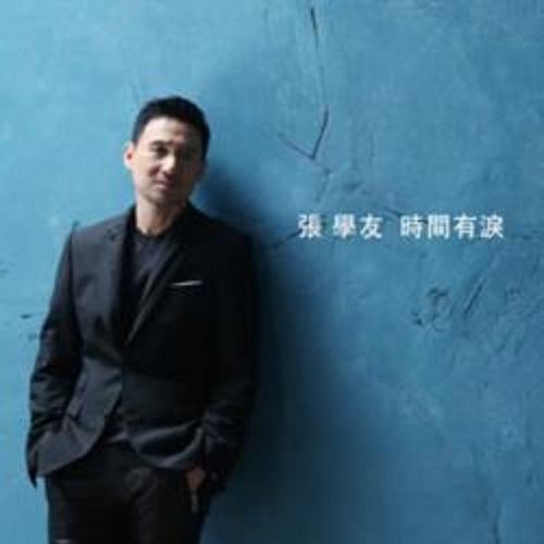 Shi Jian You Lei 时间有泪 Time Has Tears Lyrics 歌詞 With Pinyin By Zhang Xue You 张学友 Jacky Cheung