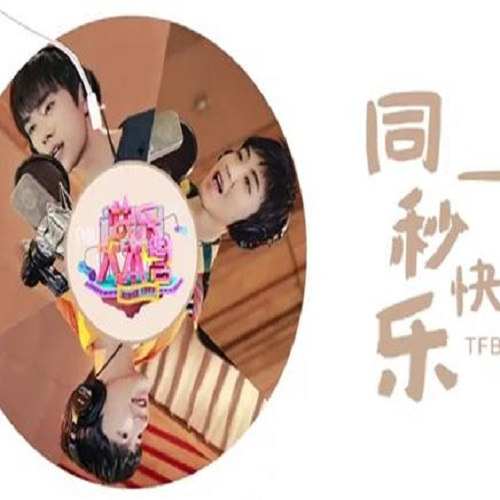 Tong Yi Miao Kuai Le 同一秒快乐 Happy In The Same Second Lyrics 歌詞 With Pinyin By TFBOYS