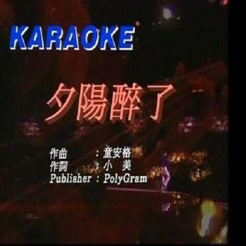 Xi Yang Zui Le夕阳醉了 The Setting Sun Is Drunk Lyrics 歌詞 With Pinyin By Zhang Xue You 张学友 Jacky Cheung