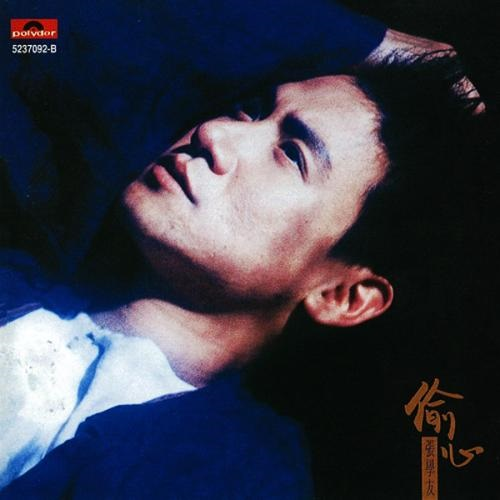 Xin Sui Liao Wu Hen 心碎了无痕 Lyrics 歌詞 With Pinyin By Zhang Xue You 张学友 Jacky Cheung