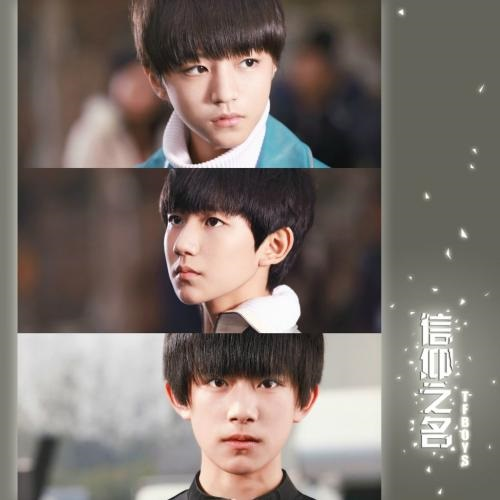 Xin Yang Zhi Ming 信仰之名 In The Name Of My Faith Lyrics 歌詞 With Pinyin By TFBOYS