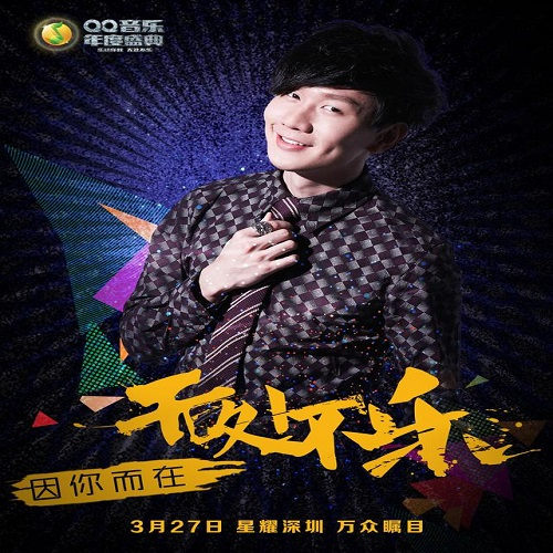 Yin Ni Er Zai 因你而在 Stories Untold Lyrics 歌詞 With Pinyin By Lin Jun Jie 林俊杰 JJ Lin
