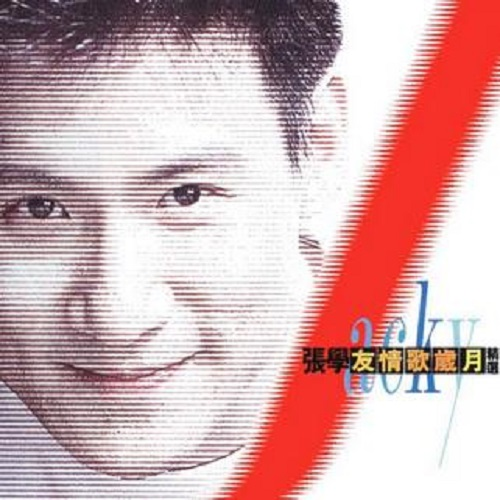 Zai Du Chong Yu Ni 再度重遇你 Recapture You Again Lyrics 歌詞 With Pinyin By Zhang Xue You 张学友 Jacky Cheung