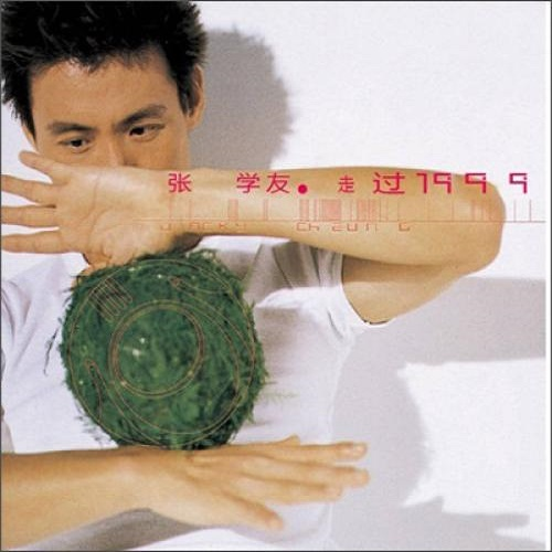 Zou Guo 1999 走过1999 Walked Through 1999 Lyrics 歌詞 With Pinyin By Zhang Xue You 张学友 Jacky Cheung